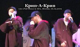 Крип-А-Крип • Live [Full Show] @ Ikra, Москва, 06.09.2009