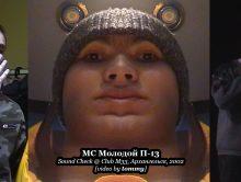 МС Молодой [Psycho MC, П-13, F.Y.P.M.] (21.02.1983 — 15.07.2009)