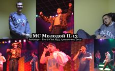 МС Молодой П-13 • backstage + live @ Club М33, Архангельск, 2002