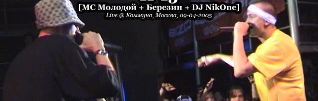 П-13 • Live [Полная Версия] @ «Коммуна», Москва, 09.04.2005 (МС Молодой & Березин + DJ NikOne)