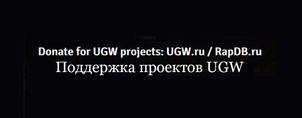 Поддерживайте UGW