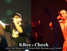 KRec & Check • Live [Full Show] @ CICterna Hall, Москва, 24.07.2008