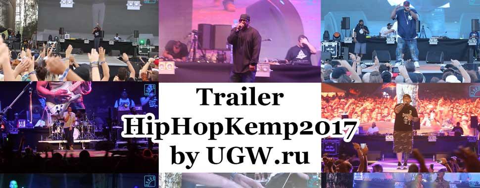 Trailer #HipHopKemp2017