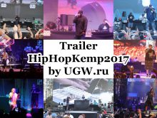 Trailer Hip Hop Kemp 2017
