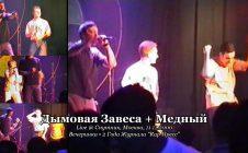Дымовая Завеса + Медный • live @ Спутник, Москва, 11.11.2000