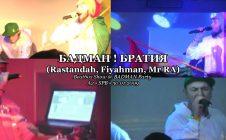БАДМАН ! БРАТИЯ (Rastandah, Fiyahman, Mr RA) • Live @ A2 • SPB • 30.01.2009