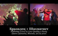 Бразилец + Шахматист • Работа [Live] @ Low Quality 2 Party • Цвет Граната • Москва • 20.02.2010