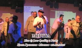 МИЧТА • Live @ Low Quality 2 Party • Цвет Граната • Москва • 20.02.2010