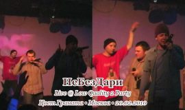 НеБезДари • Live @ Low Quality 2 Party • Цвет Граната • Москва • 20.02.2010