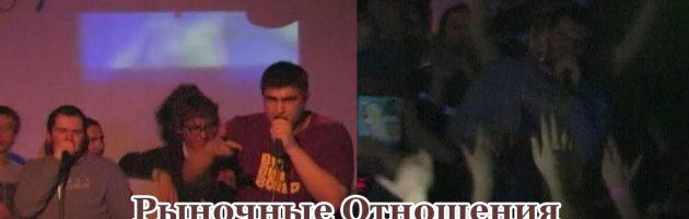 Рыночные Отношения • Live @ Low Quality 2 Party • Цвет Граната • Москва • 20.02.2010