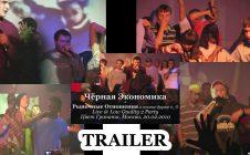 Trailer • Low Quality 2 Party • 20.02.2010 • РО + ЧЭ и Многие Другие