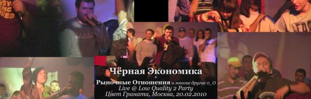 Low Quality 2 Party • 20.02.2010