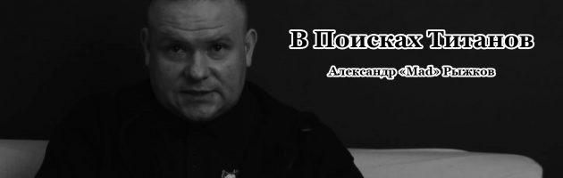В Поисках Титанов • Александр «Mad» Рыжков