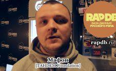 Мафон [ТАНDEM Foundation] про RapDB.ru