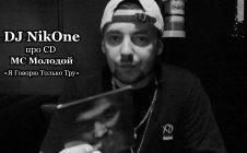 DJ NikOne про CD MC Молодой «Я Говорю Только Тру»