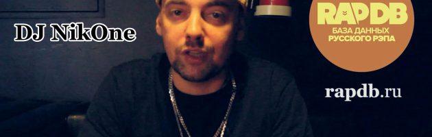 DJ NikOne • про RapDB.ru
