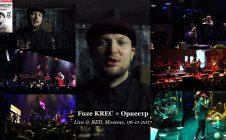 Fuze [KREC] + Оркестр • Live @ RED, Moscow, 06-11-2017
