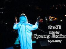 GuSli • Intro by Гусляр Любослав + DJ Cave & DJ Nik One • DJ Sat @ 24.11.2017