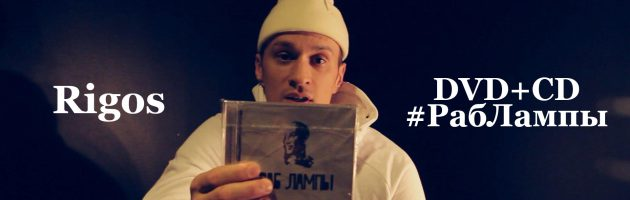Rigos • про DVD+CD #РабЛампы