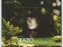 Skazo «Залечь На Дно» 2011 (KLDR)