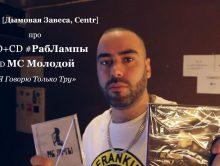 Slim & Мафон про #РабЛампы  • CD MC Молодого