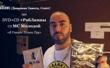 Slim [Дымовая Завеса, Centr] • про • DVD+CD #РабЛампы • CD MC Молодого