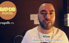 Slim • про RapDB.ru
