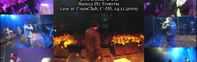 Смоки Мо • Backstage + Live «Выход Из Темноты» @ ГлавClub, С-Пб, 14.11.2009