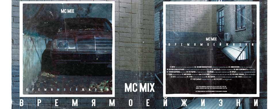 MC Mix «Время Моей Жизни» 2017