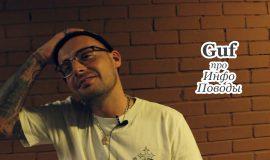 Guf • Про Инфо Поводы ^_^
