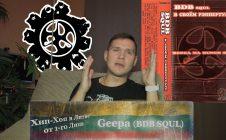 Geepa (BDB SQUL) «Хип-Хоп В Литве: от 1-го Лица» 2018