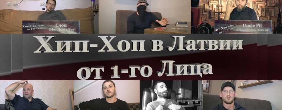 «Хип-Хоп В Латвии: от 1-го Лица»