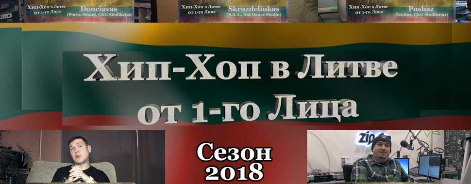 Хип-Хоп В Литве: от 1-го Лица