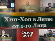 Trailer «Хип-Хоп В Литве: от 1-го Лица». Сезон 2018