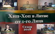 Trailer «Хип-Хоп В Литве: от 1-го Лица» 2018
