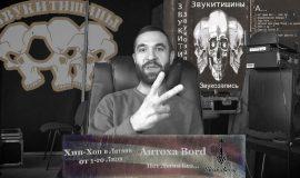 Антоха Bord [Нет Дыма Без.., Shishaberry]  «Хип-Хоп В Латвии: от 1-го Лица»