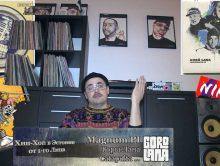Magnum PI [Горы Лана, Catapulta …] «Хип-Хоп В Эстонии: от 1-го Лица»