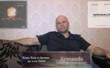 Armands [Kulta Grupa «Saules Krasts»] «Хип-Хоп В Латвии: от 1-го Лица»