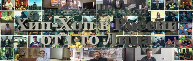 Хип-Хоп В России: от 1-го Лица
