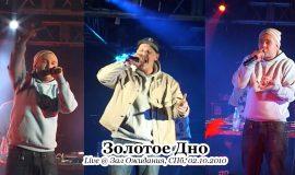 Золотое Дно • Live @ Зал Ожидания, СПб, 02.10.2010