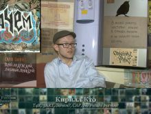 Кирилл Кто (T4R, 3ART, Зачем, CAP, No Future Forever) • Хип-Хоп В России: от 1-го Лица