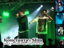 Константа • Live @ Зал Ожидания, СПб, 02.10.2010