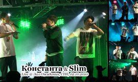 Константа & Slim • Live @ Зал Ожидания, СПб, 02.10.2010