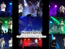 Константа • Live [FullCut] @ Зал Ожидания, СПб, 02.10.2010