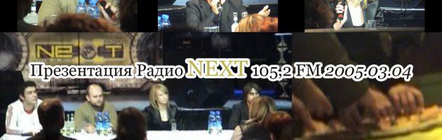 Презентация радио NEXT 105,2 FM 2005.03.04 + Бутерброды ^_^