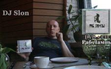 DJ Slon • про фильм • #РабЛампы DVD+CD