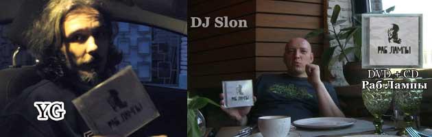 YG & DJ Slon • про фильм • #РабЛампы DVD+CD