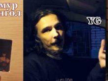 Тимур Мангол • YG • DJ Slon • про RapDB.ru