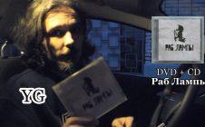 YG • про фильм • #РабЛампы DVD+CD