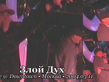 Злой Дух • Live @ Downtown • Москва • 2004.03.11